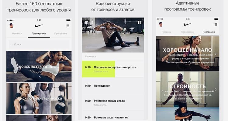 Nike+Training Club