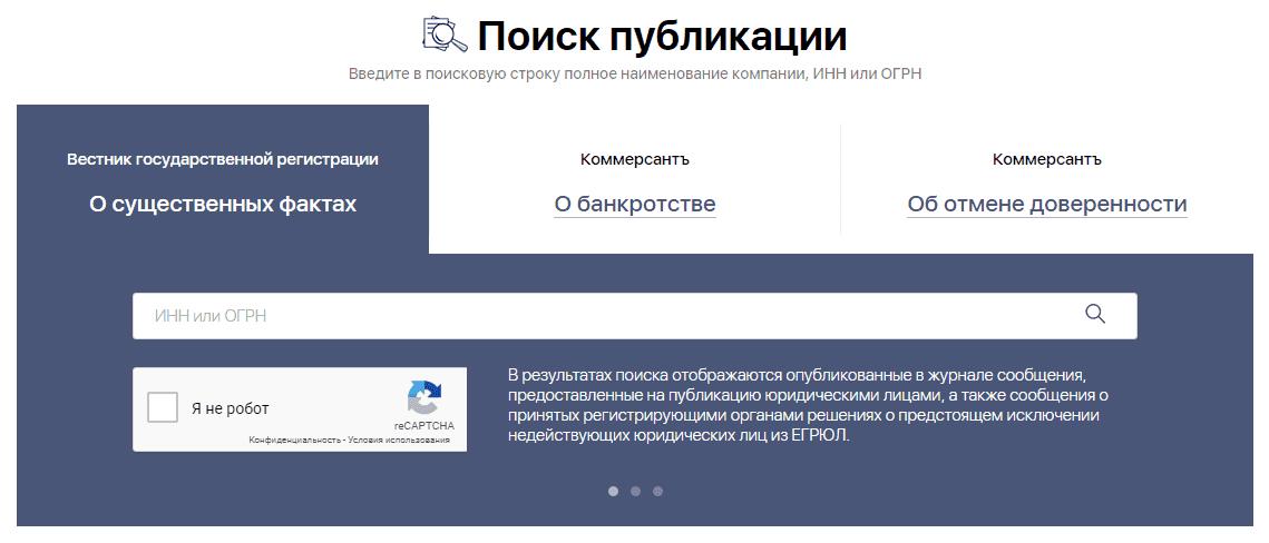 вестник государственной регистрации банкротство